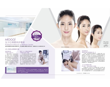 MIOGGI榮獲《JESSICA旭茉》My Favorite Beauty & Slimming Centre 2015
